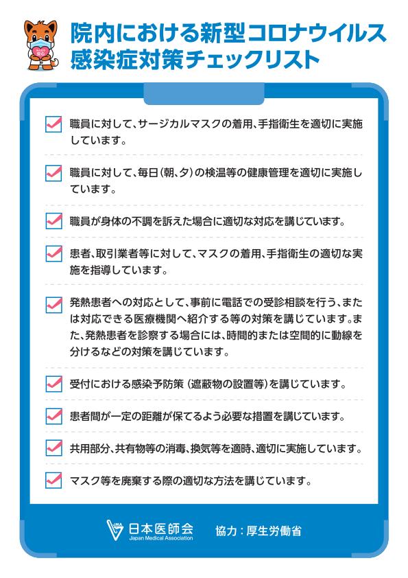 院内における新型コロナウイルス感染症対策チェックリスト